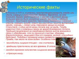 В России в XVIII в. считалось преступлением разорить гнездо или убить скворца