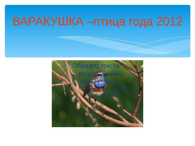 ВАРАКУШКА –птица года 2012