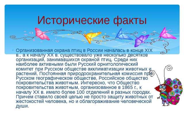 Организованная охрана птиц в России началась в конце XIX в., а к началу XX в....