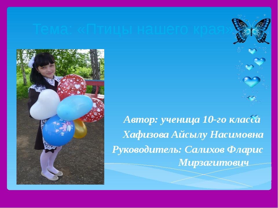 Автор: ученица 10-го класса Хафизова Айсылу Насимовна Руководитель: Салихов...