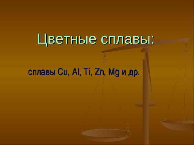 Цветные сплавы: сплавы Cu, Al, Ti, Zn, Mg и др.