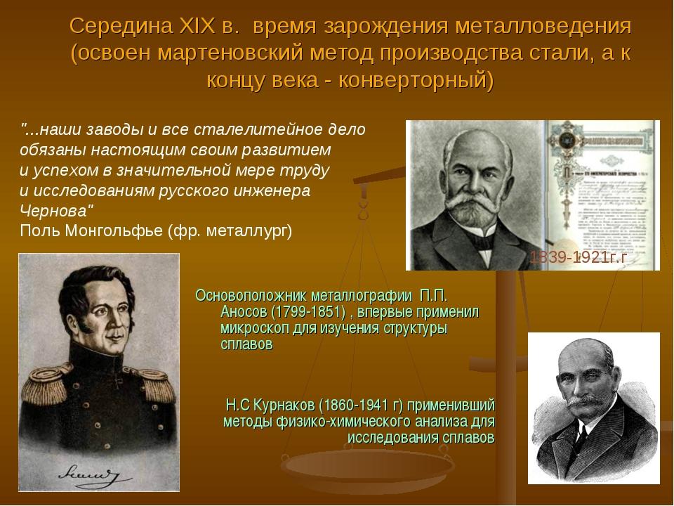 Середина XIX в. время зарождения металловедения (освоен мартеновский метод пр...
