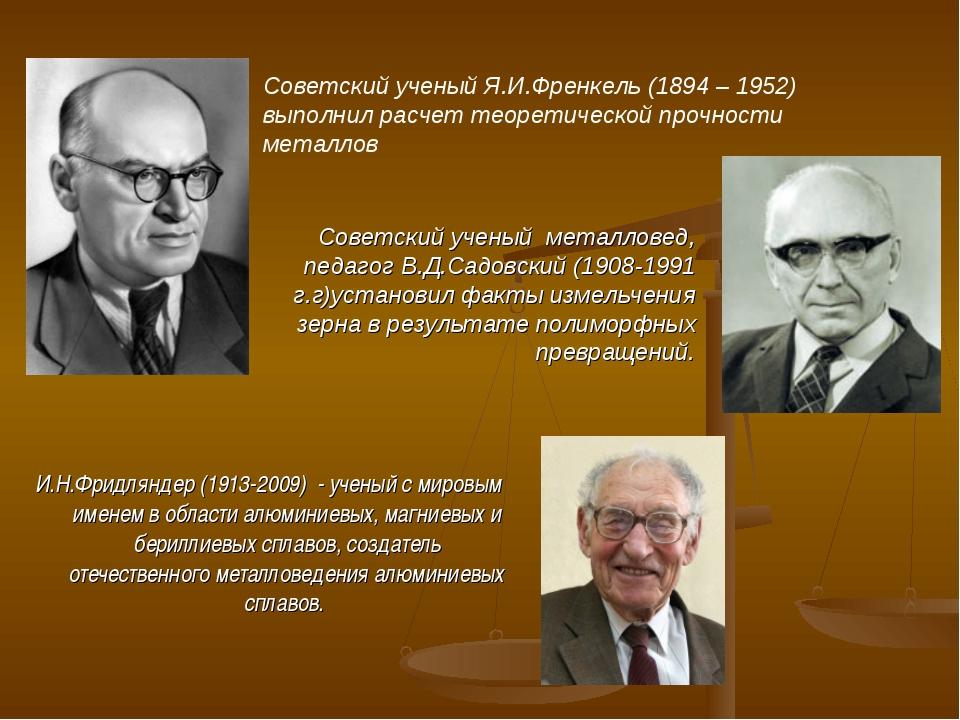 И.Н.Фридляндер (1913-2009) - ученый с мировым именем в области алюминиевых,...
