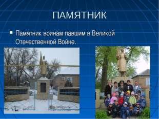 ПАМЯТНИК Памятник воинам павшим в Великой Отечественной Войне.