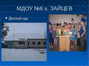 МДОУ №6 х. ЗАЙЦЕВ Детский сад