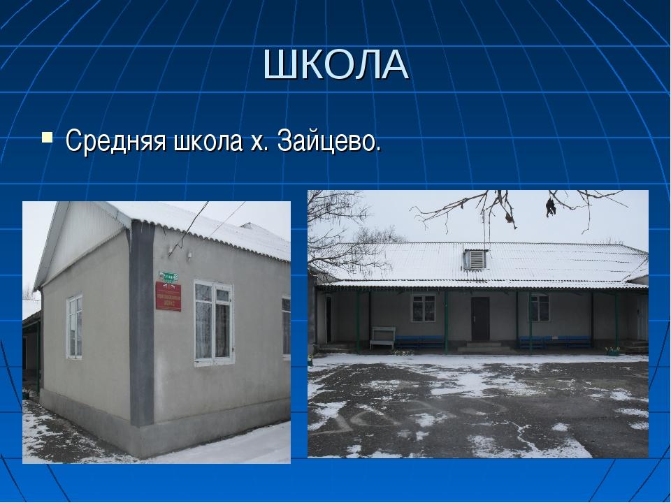 ШКОЛА Средняя школа х. Зайцево.