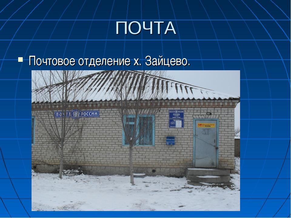 ПОЧТА Почтовое отделение х. Зайцево.