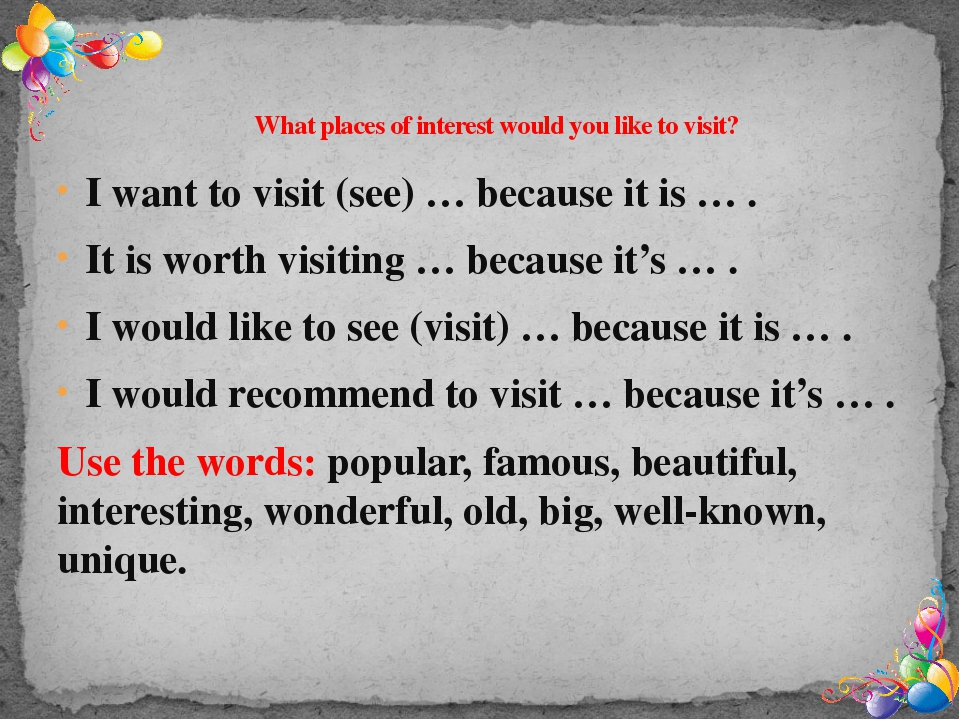 I want to visit (see) … because it is …. It is worth visiting … because it's...