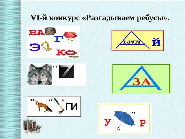 VI-й конкурс «Разгадываем ребусы».
