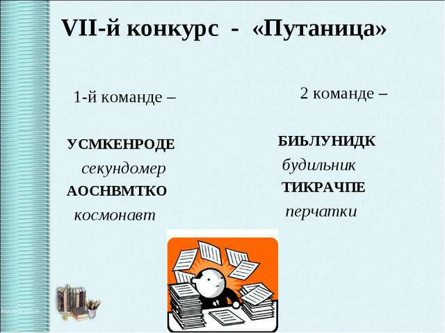 VII-й конкурс - «Путаница» 1-й команде – УСМКЕНРОДЕ секундомер АОСНВМТКО косм...