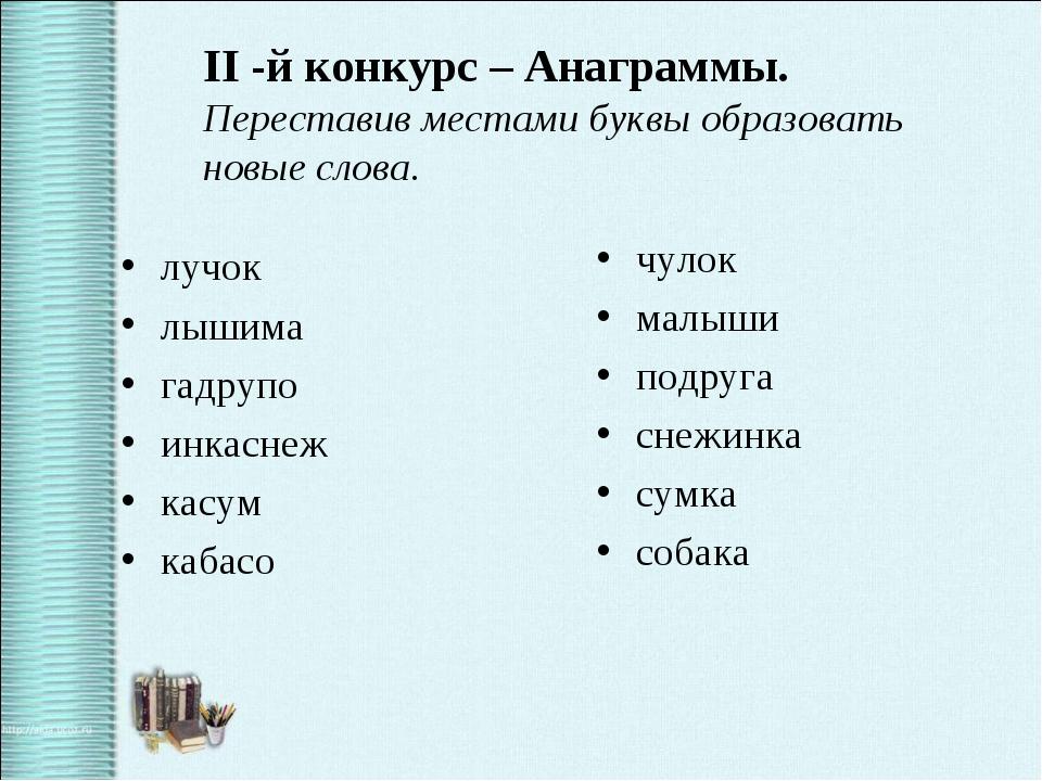 II -й конкурс – Анаграммы. Переставив местами буквы образовать новые слова. ...