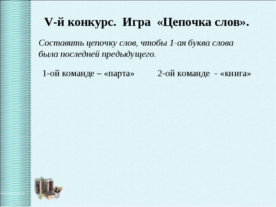 V-й конкурс. Игра «Цепочка слов». Составить цепочку слов, чтобы 1-ая буква сл...