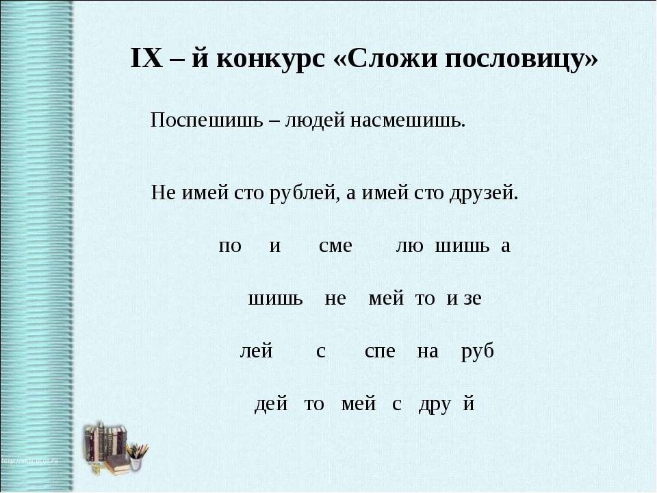 IX – й конкурс «Сложи пословицу» по и сме лю шишь а шишь не мей то и зе лей с...