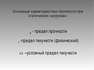Основные характеристики прочности при статических нагрузках: σв - предел проч