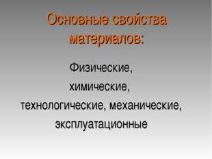 Основные свойства материалов: Физические, химические, технологические, механи