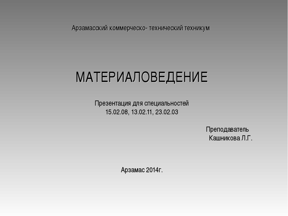 Арзамасский коммерческо- технический техникум МАТЕРИАЛОВЕДЕНИЕ Презентация дл...