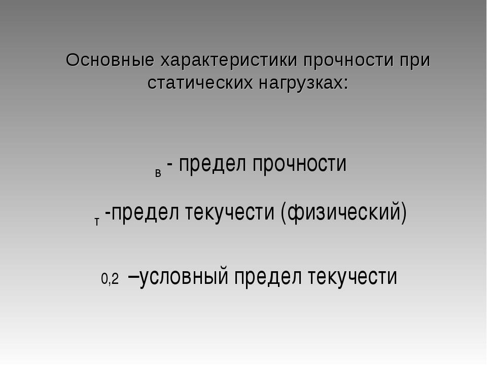 Основные характеристики прочности при статических нагрузках: σв - предел проч...