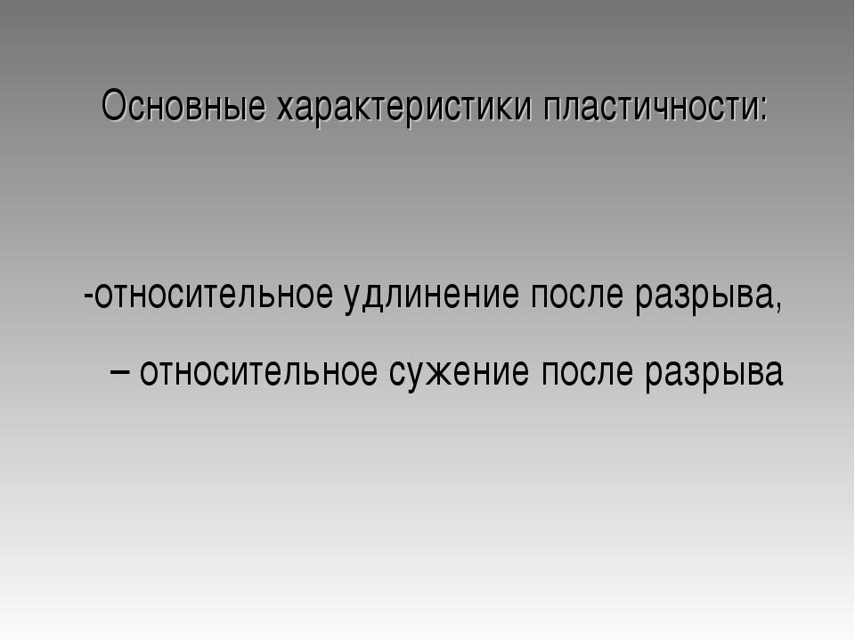 Основные характеристики пластичности: δ-относительное удлинение после разрыва...