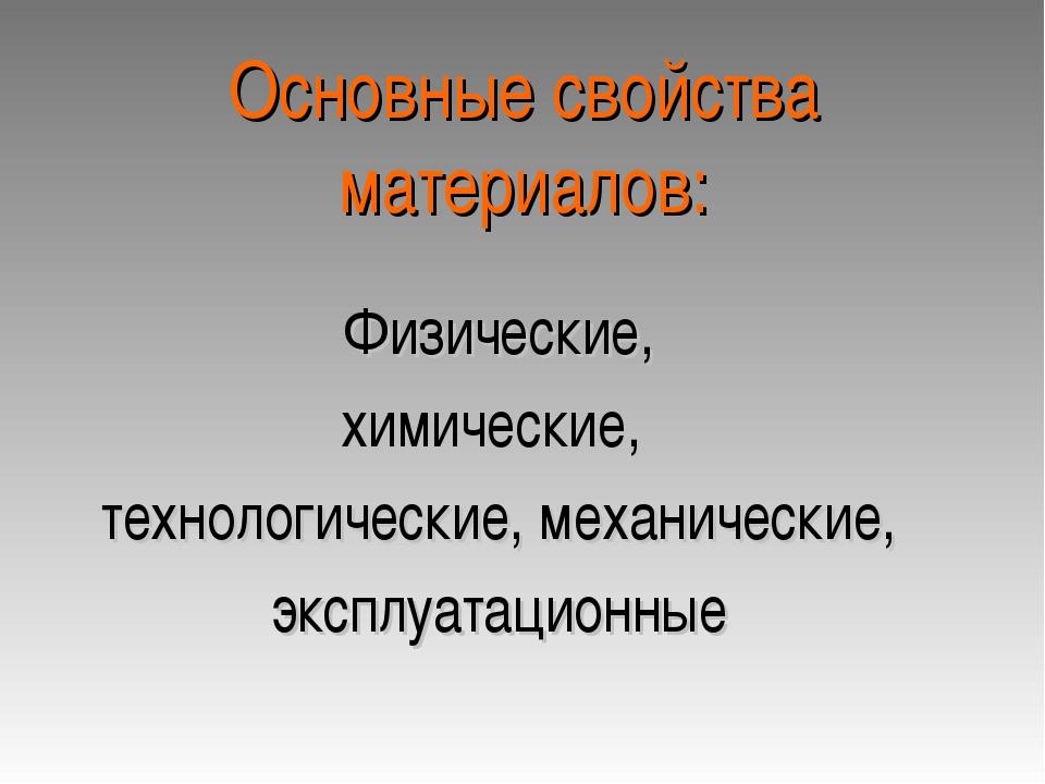 Основные свойства материалов: Физические, химические, технологические, механи...