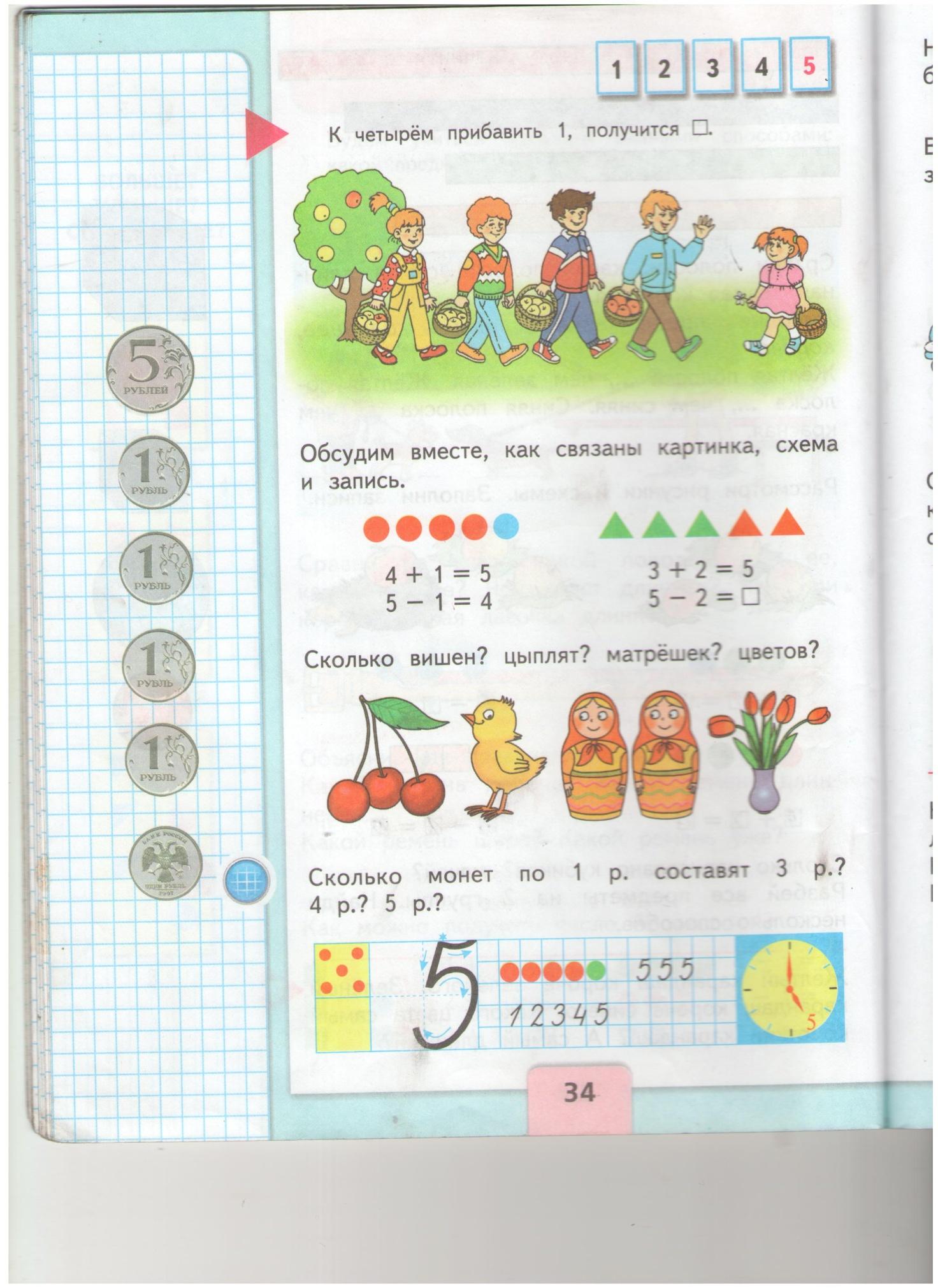 Урок математики 1 класс моро числа 6.7 письмо цифры