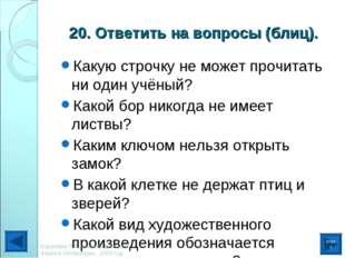 20. Ответить на вопросы (блиц). Какую строчку не может прочитать ни один учён