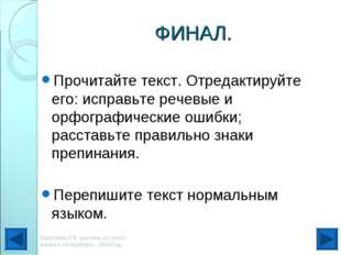 ФИНАЛ. Прочитайте текст. Отредактируйте его: исправьте речевые и орфографичес