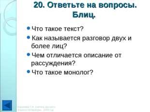 20. Ответьте на вопросы. Блиц. Что такое текст? Как называется разговор двух
