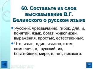 60. Составьте из слов высказывание В.Г. Белинского о русском языке Русский, ч