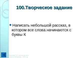 100.Творческое задание Написать небольшой рассказ, в котором все слова начина