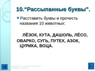 """10.""""Рассыпанные буквы"""". Расставить буквы и прочесть названия 10 животных: ЛЁЗ"""