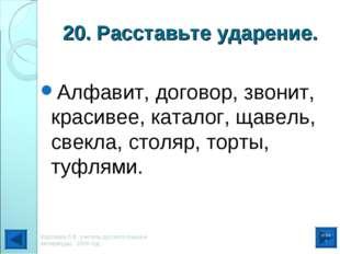 20. Расставьте ударение. Алфавит, договор, звонит, красивее, каталог, щавель,