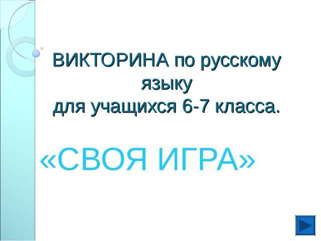 ВИКТОРИНА по русскому языку для учащихся 6-7 класса. «СВОЯ ИГРА» Королёва Л.Ф...