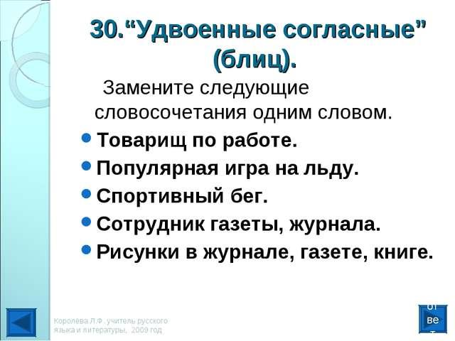 """30.""""Удвоенные согласные"""" (блиц). Замените следующие словосочетания одним слов..."""