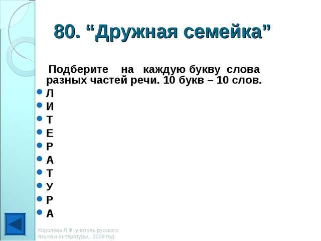 """80. """"Дружная семейка"""" Подберите на каждую букву слова разных частей речи. 10..."""