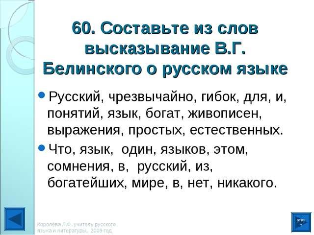 60. Составьте из слов высказывание В.Г. Белинского о русском языке Русский, ч...