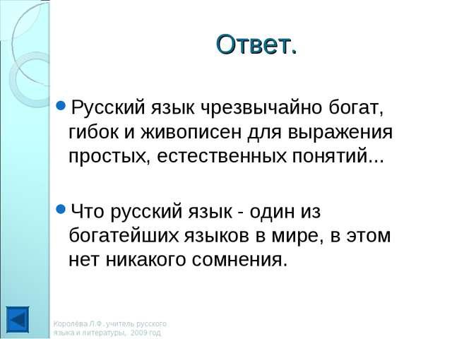 Ответ. Русский язык чрезвычайно богат, гибок и живописен для выражения просты...
