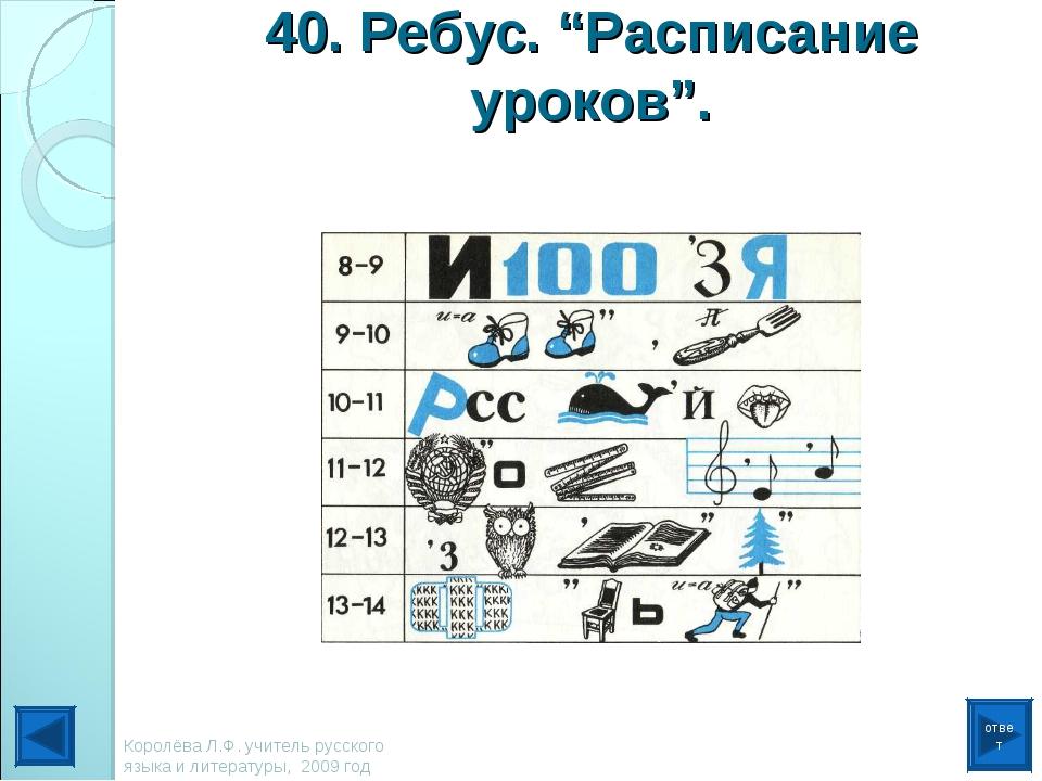 """40. Ребус. """"Расписание уроков"""". Королёва Л.Ф. учитель русского языка и литера..."""