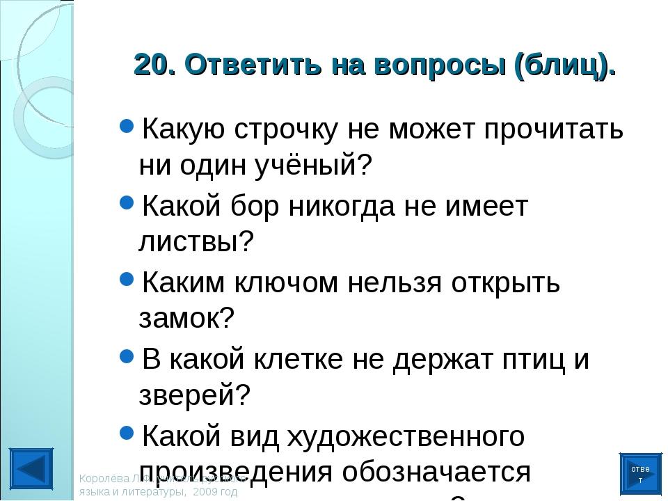 20. Ответить на вопросы (блиц). Какую строчку не может прочитать ни один учён...