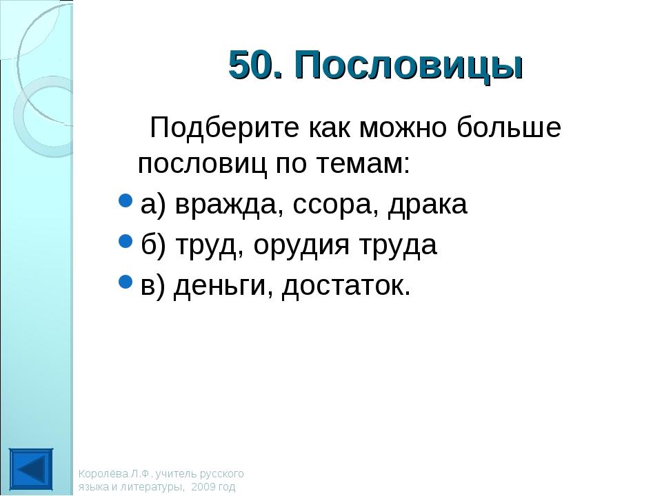 50. Пословицы Подберите как можно больше пословиц по темам: а) вражда, ссора,...