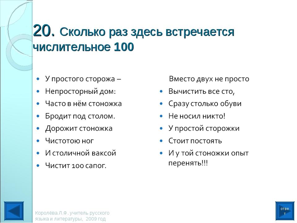 20. Сколько раз здесь встречается числительное 100 Королёва Л.Ф. учитель русс...