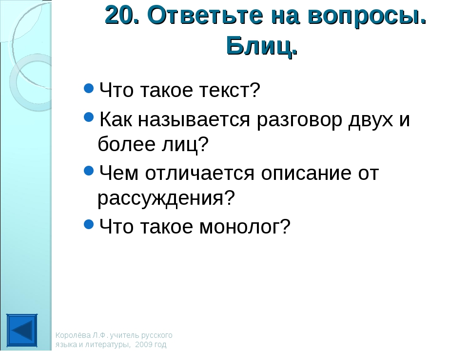 20. Ответьте на вопросы. Блиц. Что такое текст? Как называется разговор двух...