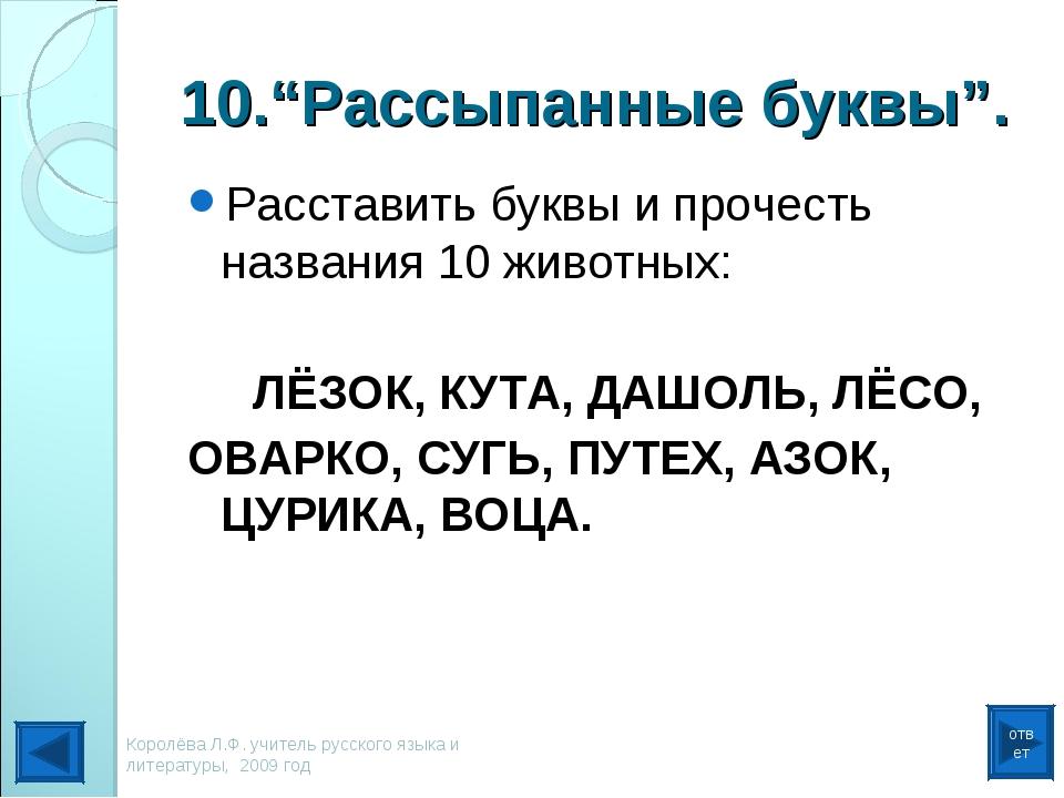 """10.""""Рассыпанные буквы"""". Расставить буквы и прочесть названия 10 животных: ЛЁЗ..."""