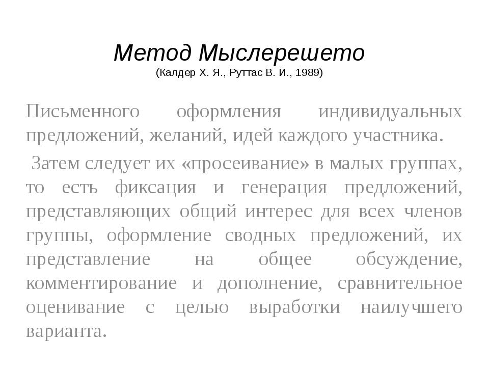 Метод Мыслерешето (Калдер Х. Я., Руттас В. И., 1989)  Письменного оформлени...