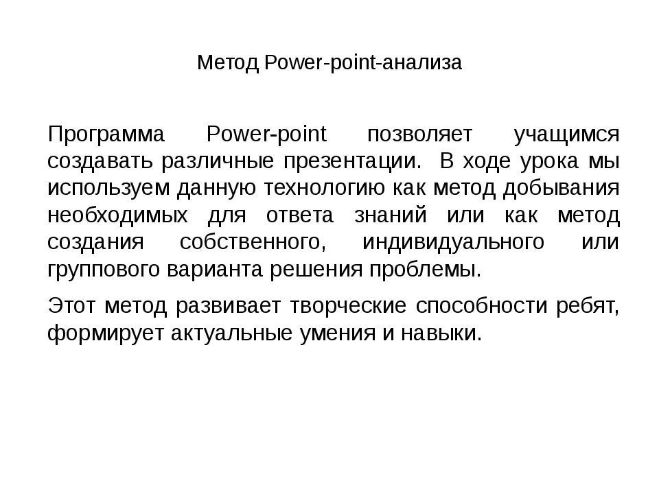 Метод Power-point-анализа Программа Power-point позволяет учащимся создавать...