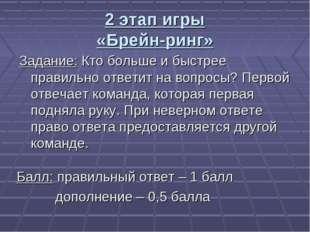 Балл: правильный ответ – 1 балл  дополнение – 0,5 балла 2 этап игры «Брейн-