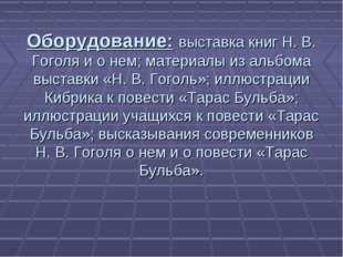 Оборудование: выставка книг Н. В. Гоголя и о нем; материалы из альбома выстав