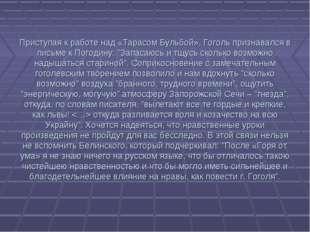 Приступая к работе над «Тарасом Бульбой», Гоголь признавался в письме к Погод