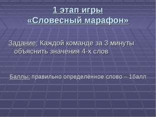1 этап игры «Словесный марафон» Задание: Каждой команде за 3 минуты объяснить