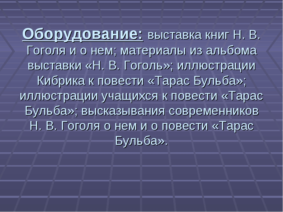 Оборудование: выставка книг Н. В. Гоголя и о нем; материалы из альбома выстав...