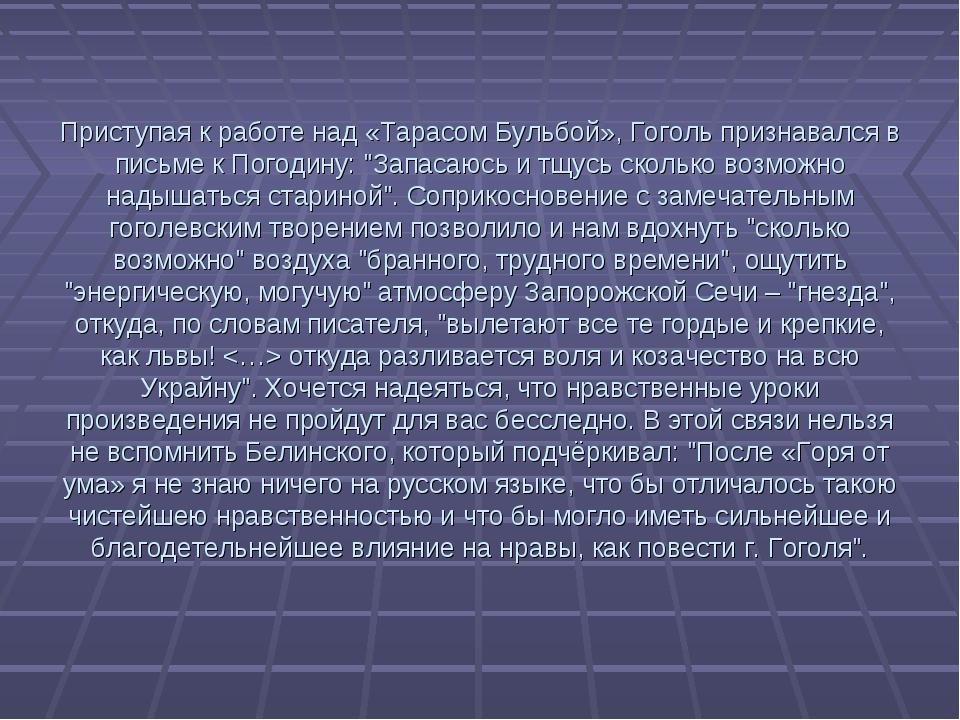 Приступая к работе над «Тарасом Бульбой», Гоголь признавался в письме к Погод...
